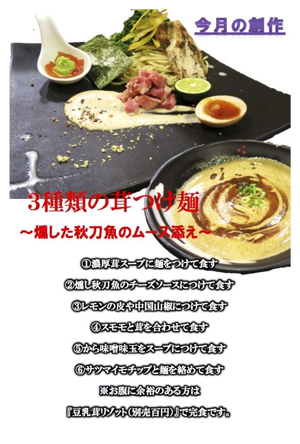 3種類の茸つけ麺②