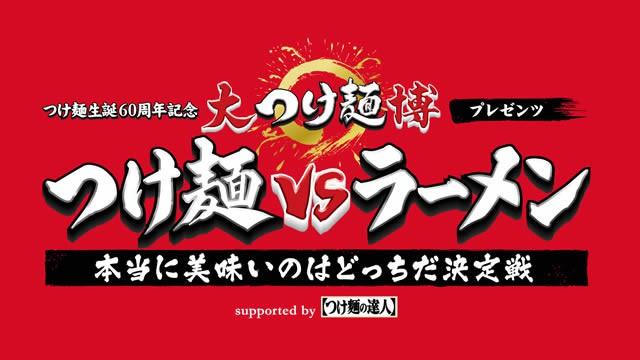 dai-tsukemen-haku2015_01